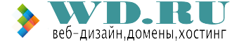 WD.Ru — веб-дизайн, создание сайтов